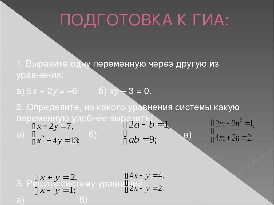 ПОДГОТОВКА К ГИА: 1. Выразите одну переменную через другую из уравнения: а) 5...