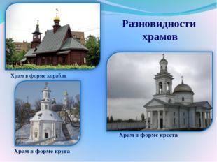 Разновидности храмов Храм в форме креста Храм в форме корабля Храм в форме кр