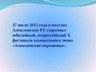 27 июля 2012 года в поселке Алексеевское РТ стартовал юбилейный, всероссийски