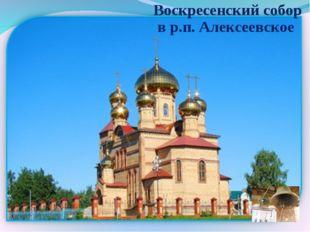 Воскресенский собор в р.п. Алексеевское