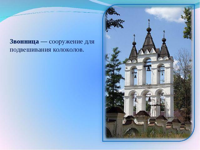 Звонница — сооружение для подвешивания колоколов.