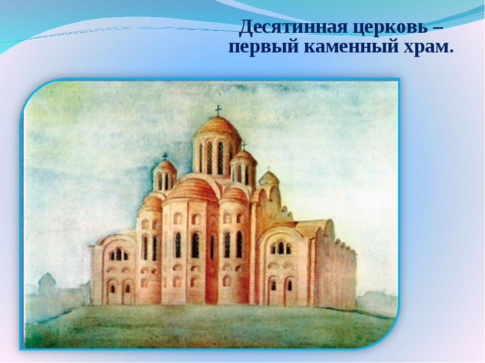 Десятинная церковь – первый каменный храм.
