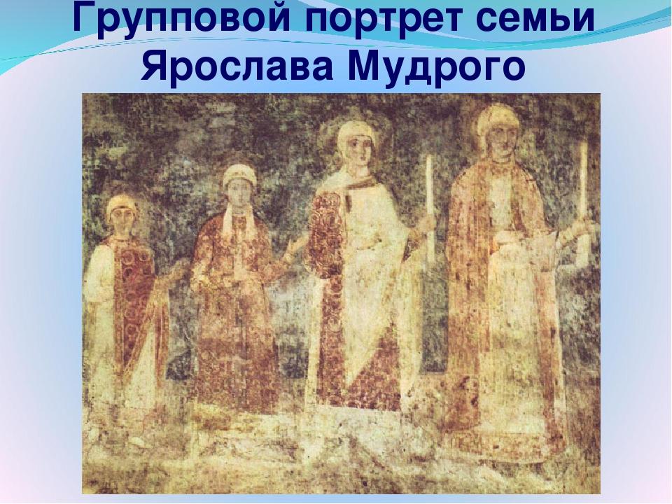 Групповой портрет семьи Ярослава Мудрого