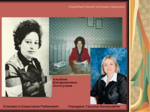 Народный музей истории гимназии Елизавета Борисовна Рабинович Порядина Татьян