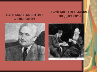 БУЛГАКОВ ВАЛЕНТИН ФЕДОРОВИЧ БУЛГАКОВ ВЕНИАМИН ФЕДОРОВИЧ