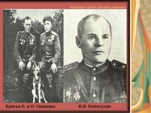 Народный музей истории гимназии Братья Е. и Н. Ушаковы В.И. Полосухин