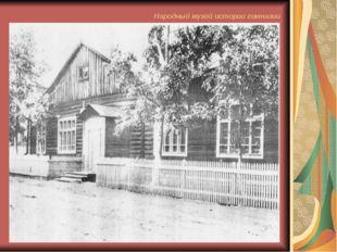 Народный музей истории гимназии