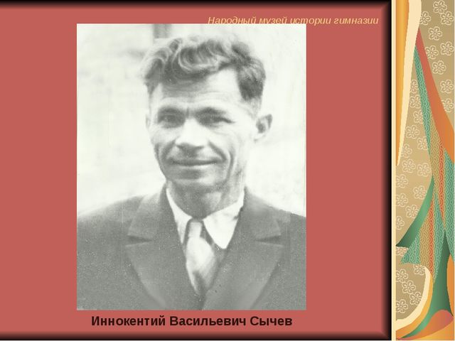 Иннокентий Васильевич Сычев Народный музей истории гимназии