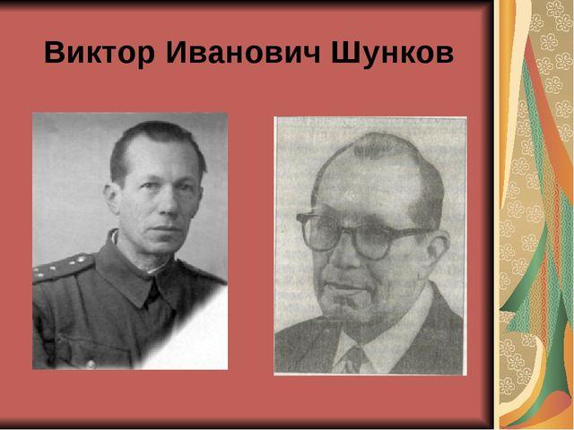 Виктор Иванович Шунков