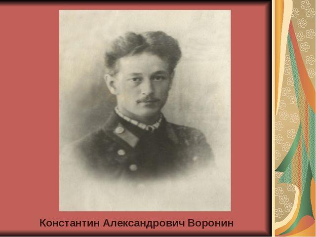 Константин Александрович Воронин