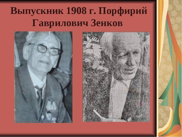 Выпускник 1908 г. Порфирий Гаврилович Зенков