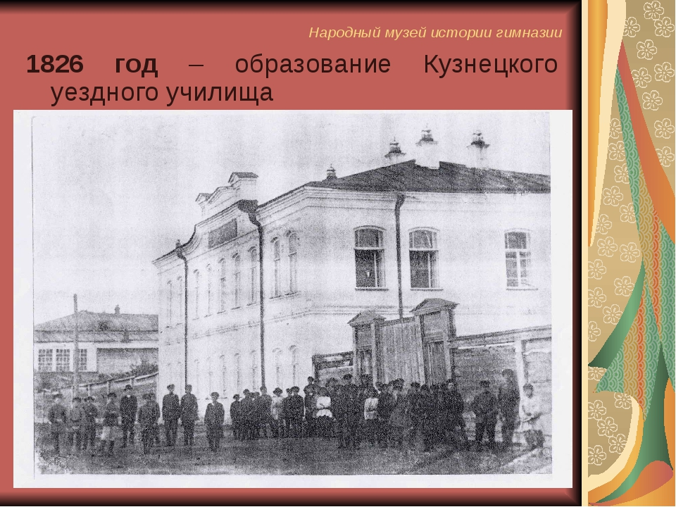 Народный музей истории гимназии 1826 год – образование Кузнецкого уездного уч...