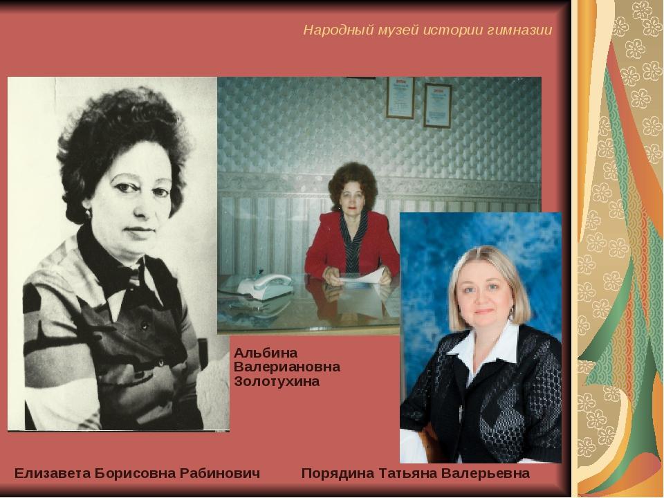 Народный музей истории гимназии Елизавета Борисовна Рабинович Порядина Татьян...