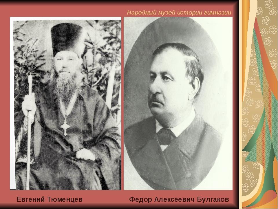 Народный музей истории гимназии Евгений Тюменцев Федор Алексеевич Булгаков
