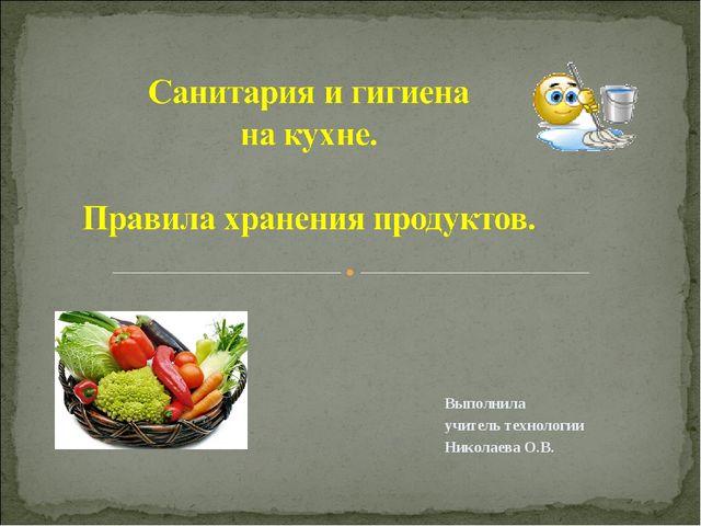 Выполнила учитель технологии Николаева О.В.