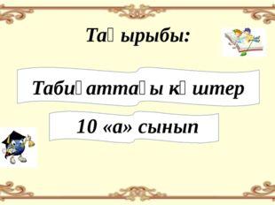 Табиғаттағы күштер 10 «а» сынып Тақырыбы: