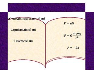 Бүкіләлемдік тартылыс күші Серпімділік күші Үйкеліс күші ІІ топ Сәйкестікті