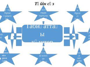 Түйін сөз Табиғаттағы күштер Денелердің бір- біріне әрекетінің сандық өлшемі