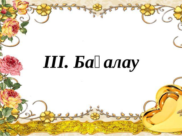 ІІІ. Бағалау