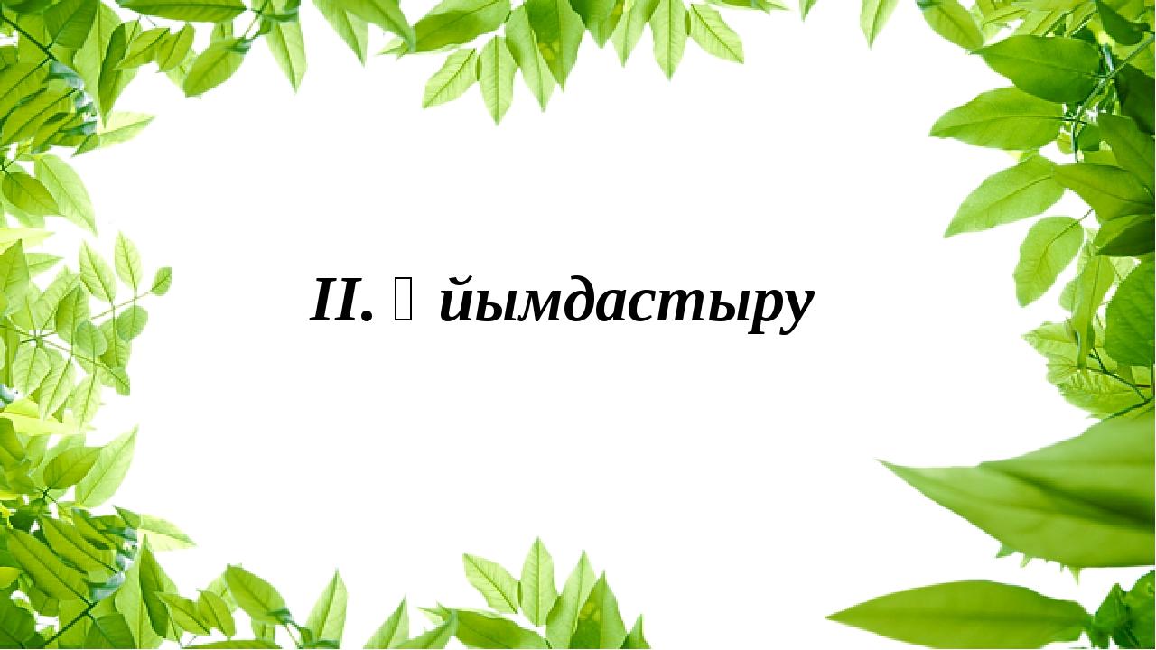 ІІ. Ұйымдастыру