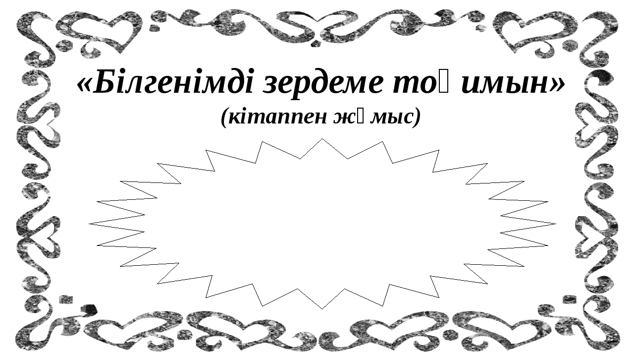 «Білгенімді зердеме тоқимын» (кітаппен жұмыс) 8 жаттығу (3) 11 жаттығу (1) №1...