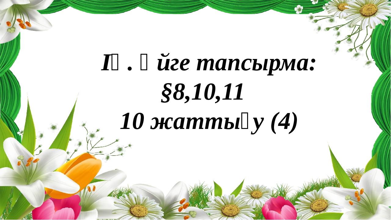 ІҮ. Үйге тапсырма: §8,10,11 10 жаттығу (4)