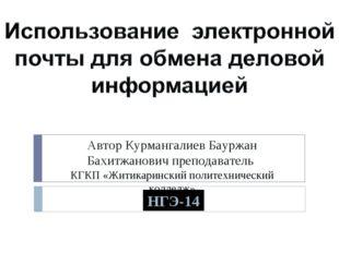 Автор Курмангалиев Бауржан Бахитжанович преподаватель КГКП «Житикаринский пол