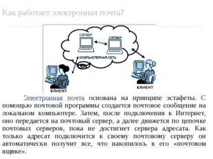 Как работает электронная почта? Электронная почта основана на принципе эстафе