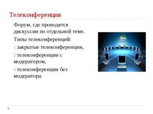 Телеконференция Форум, где проводятся дискуссии по отдельной теме. Типы телек