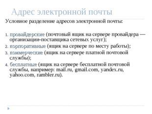Адрес электронной почты Условное разделение адресов электронной почты: провай