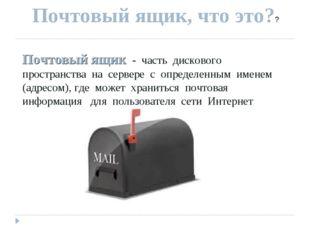 Почтовый ящик, что это?? Почтовый ящик - часть дискового пространства на серв