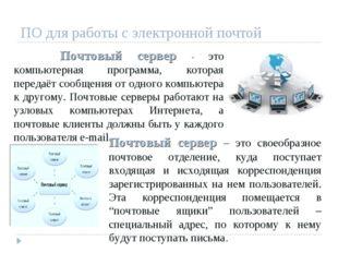 Почтовый сервер - это компьютерная программа, которая передаёт сообщения от