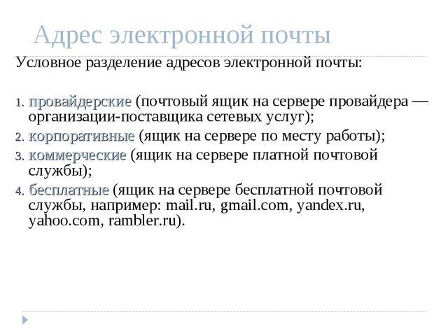 Адрес электронной почты Условное разделение адресов электронной почты: провай...