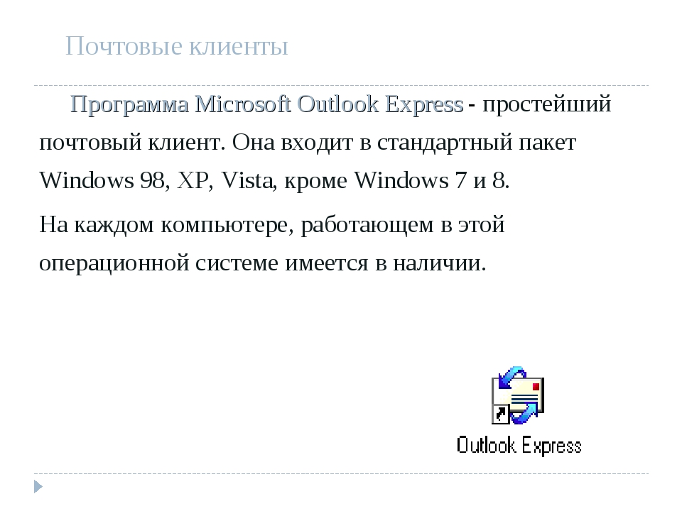Почтовые клиенты Программа Microsoft Outlook Express - простейший почтовый кл...