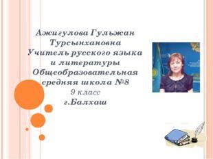 Ажигулова Гульжан Турсынхановна Учитель русского языка и литературы Общеобраз