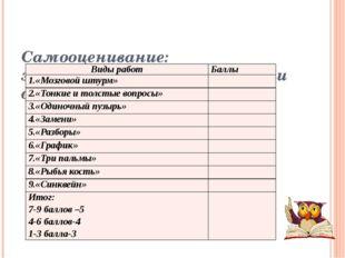 Самооценивание: заполните таблицу критерии оценок Виды работ Баллы 1.«Мозгово