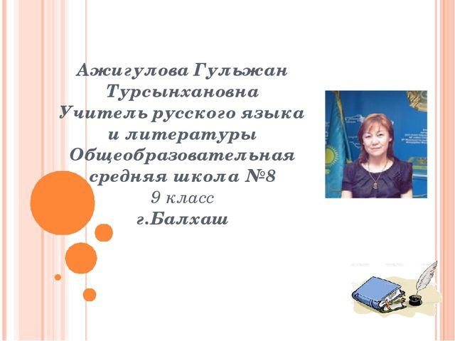 Ажигулова Гульжан Турсынхановна Учитель русского языка и литературы Общеобраз...