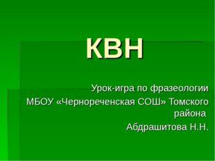 КВН Урок-игра по фразеологии МБОУ «Чернореченская СОШ» Томского района Абдраш