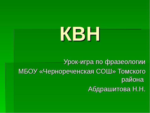 КВН Урок-игра по фразеологии МБОУ «Чернореченская СОШ» Томского района Абдраш...