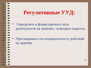 Регулятивные УУД: Определять и формулировать цель деятельности на занятии с