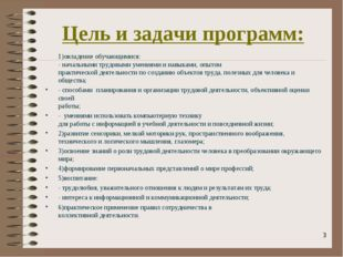 Цель и задачи программ: 1)овладение обучающимися: - начальными трудовыми умен