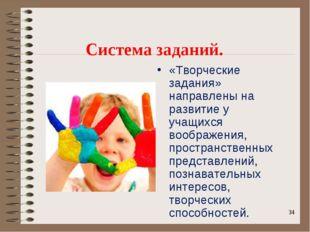 * Система заданий. «Творческие задания» направлены на развитие у учащихся воо