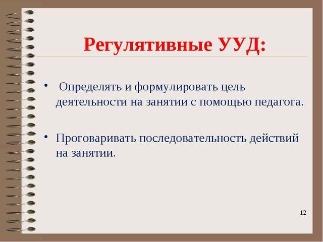 Регулятивные УУД: Определять и формулировать цель деятельности на занятии с...
