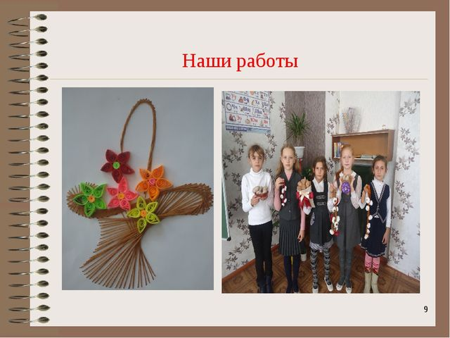 Наши работы *