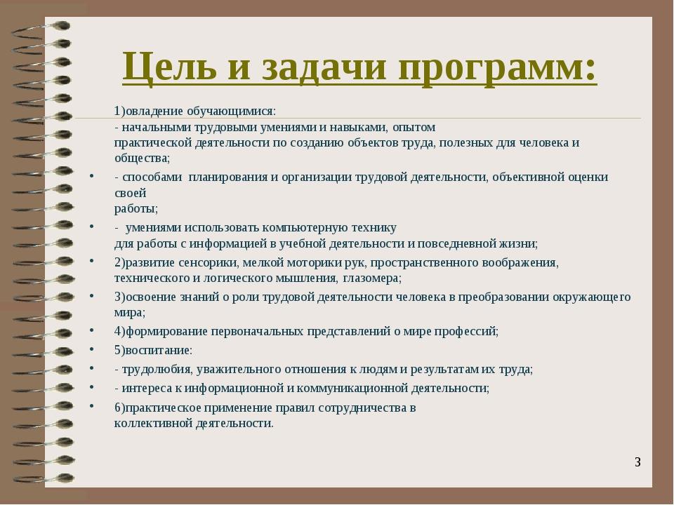 Цель и задачи программ: 1)овладение обучающимися: - начальными трудовыми умен...