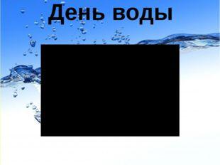 День воды День счастья Счастливый денёк