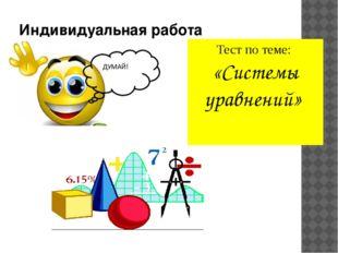 Индивидуальная работа Тест по теме: «Системы уравнений»