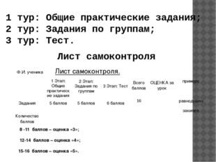 Лист самоконтроля 8 -11 баллов – оценка «3»; 12-14 баллов – оценка «4»; 15-16
