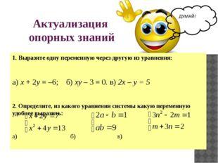 Актуализация опорных знаний 1. Выразите одну переменную через другую из уравн