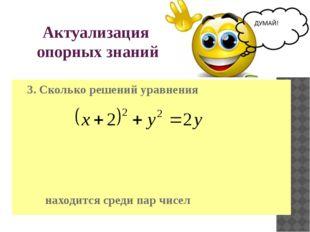 Актуализация опорных знаний 3. Сколько решений уравнения находится среди пар